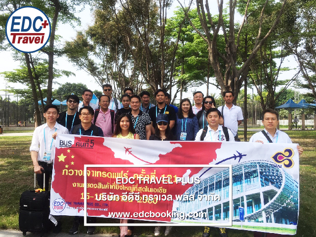 กวางเจาเทรดแฟร์ ครั้งที่ 121 วันที่ 15-18 เมษายน 2560 BUS 5 บินการบินไทย