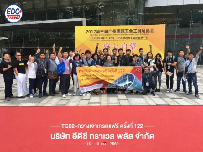 คณะทัวร์กวางเจาเทรดแฟร์ ครั้งที่ 122 บินด้วยสายการบินไทย บัสคันที่ 2